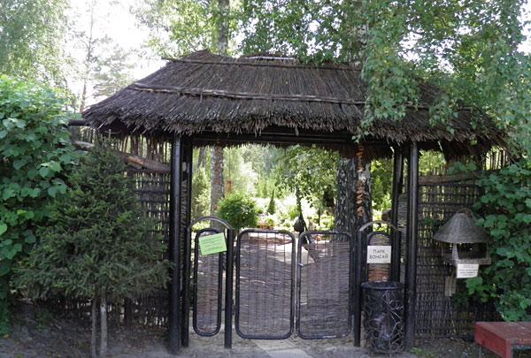 Парк бонсай Ботанический сад