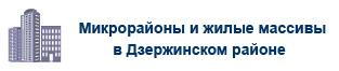 Микрорайоны в Дзержинском районе