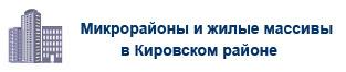 Микрорайоны в Кировском районе