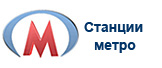Метро в Дзержинском районе