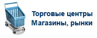 Торговые центры Первомайского района