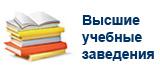 Высшие учебные заведения Первомайского района