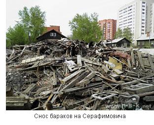 Снос домов по Серафимовича