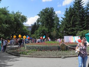 Сибирский день города
