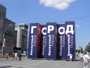 День города Новосибирск 2014