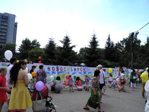 День города Новосибирск отчет