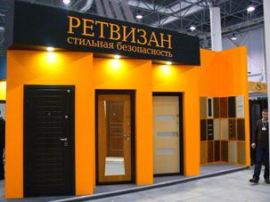 Новосибирская выставка 2014