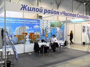 Выставка недвижимости Новосибирск 2014